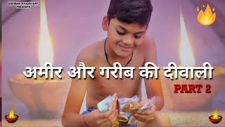 गरीब की दीवाली। PART 2 । Garib Ki Diwali | DIWALI SPECIAL VIDEO। Ashwani Chaudhary Films