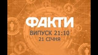 Факты ICTV - Выпуск 21:10 (21.01.2019)