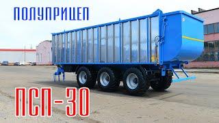 """Полуприцеп с подпрессовкой ПСП-30 """"Гигант"""""""