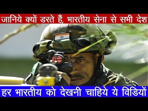 इसलिए भारतीय थल सेना से घबराते हैं विश्व के बड़े बड़े देश Indian Army