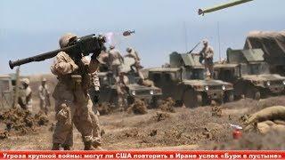Угроза крупной войны: могут ли США повторить в Иране успех «Бури в пустыне» ✔ Новости Express News
