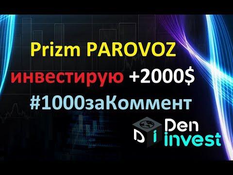 Prizm Parovoz обзор отзывы #1000заКоммент инвестирую 2000$