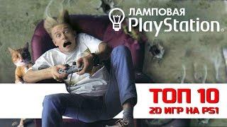 ТОП 2D игр на Playstation One