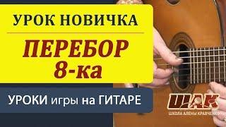 Смотреть онлайн Как играть перебор 8-ка на гитаре