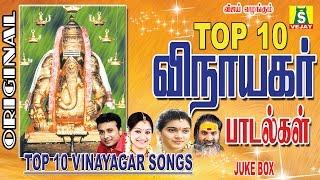 TOP 10 VINAYAGAR SONGS