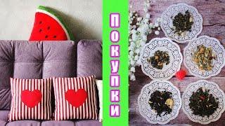 ПОКУПКИ Faberlic, подушки, белье, косметика ● Мой любимый чай ● А какой чай любите вы?