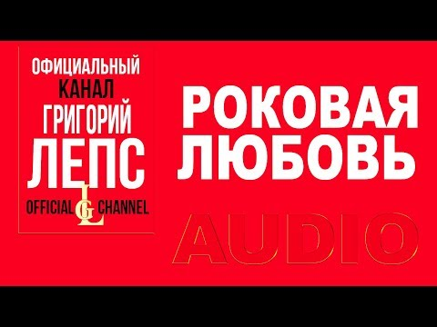 Григорий Лепс  - Роковая любовь (На струнах дождя. Альбом 2002)