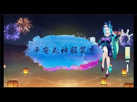 【決戰平安京】平安式神服裝秀 第一期