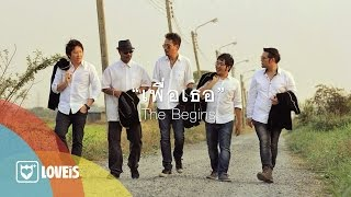 The Begins : เพื่อเธอ [Official Audio]