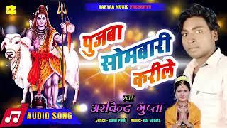 पुजवा सोमाबारी करीले ।। #Arvind_Aashiq का सावन स्पेशल भजन 2020 का सबसे जबरजस्त डीजे सॉन्ग ।। - Download this Video in MP3, M4A, WEBM, MP4, 3GP