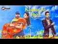 New Haryanvi Song //Kamar Ki Jhol  // Singer //Masoom Sharma// Music MG.Bros// JP Series Presents