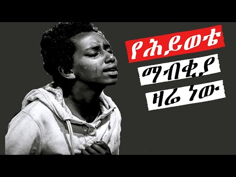 Songs download free christian mp3 ethiopian ethiopian music