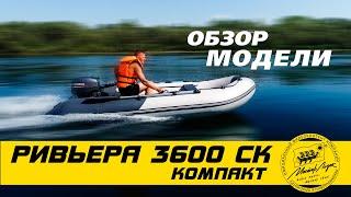 """Лодка ПВХ Ривьера Компакт 3600СК """"Комби"""" светло-серый/синий от компании Интернет-магазин «Vlodke» - видео"""