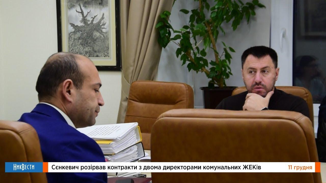 Сенкевич разорвал контракты с двумя директорами коммунальных ЖЭКов