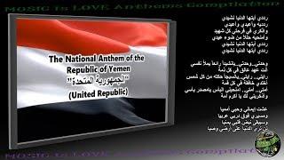 """Yemen National Anthem """"الجمهورية المتحدة"""" INSTRUMENTAL with lyrics"""