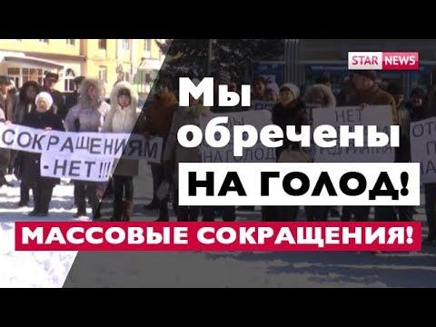 МАССОВЫЕ СОКРАЩЕНИЯ по всей России! Мы обречены! Новости Россия 2019