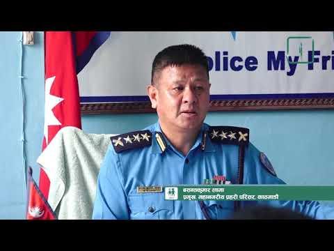 राजधानीबासीलाई शान्ति सुरक्षाको महसुस दिलाउने एसएसपी लामाको बाचा।(भिडियो रिपोर्ट)