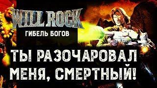 Will Rock: Гибель Богов   Во что поиграть на старом ведре этим летом