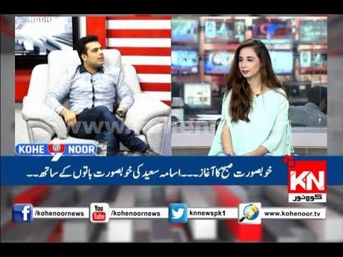 Kohenoor@9 04-08-2018 | Kohenoor News Pakistan