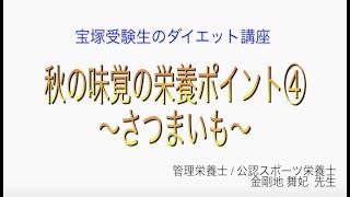 宝塚受験生のダイエット講座〜秋の味覚の栄養ポイント④さつまいも〜のサムネイル画像