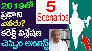 Download Video Who Is Next PM Of India In 2019 | Rajesh Jain Analysis | Take One Media | PM Modi | ChandraBabu MP3 3GP MP4