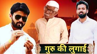 Randve Ki Lugai || Haryanvi Comedy || Desi panchayat || Morna Comedy Entertainment
