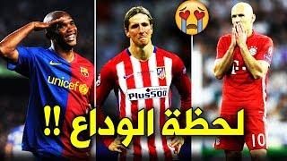 أشهر 9 لاعبين إعتزلوا رسمياً هذا الصيف | بينهم نجم ريال مدريد السابق والعملاق كراوتش..!!