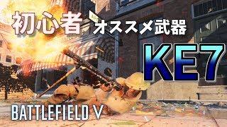 【BF5】援護兵軽機関銃KE7の安定感が初心者向け!【バトルフィールド5実況】