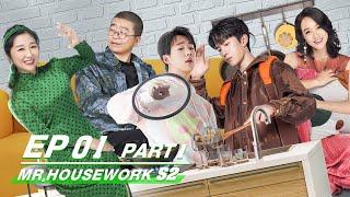 【SUB】FULL E01 PART 1:Mr. Housework S2 做家务的男人2   iQIYI