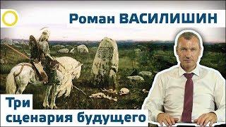 РОМАН ВАСИЛИШИН . ТРИ СЦЕНАРИЯ БУДУЩЕГО. 11.08.2017 [РАССВЕТ]
