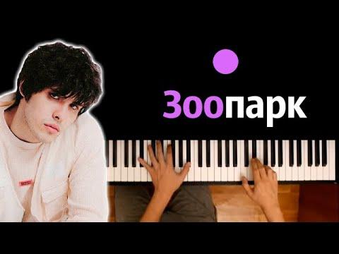 10AGE — Зоопарк ● караоке | PIANO_KARAOKE ● ᴴᴰ + НОТЫ & MIDI
