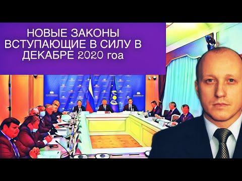 НОВЫЕ ЗАКОНЫ В ДЕКАБРЕ 2020 ГОДА