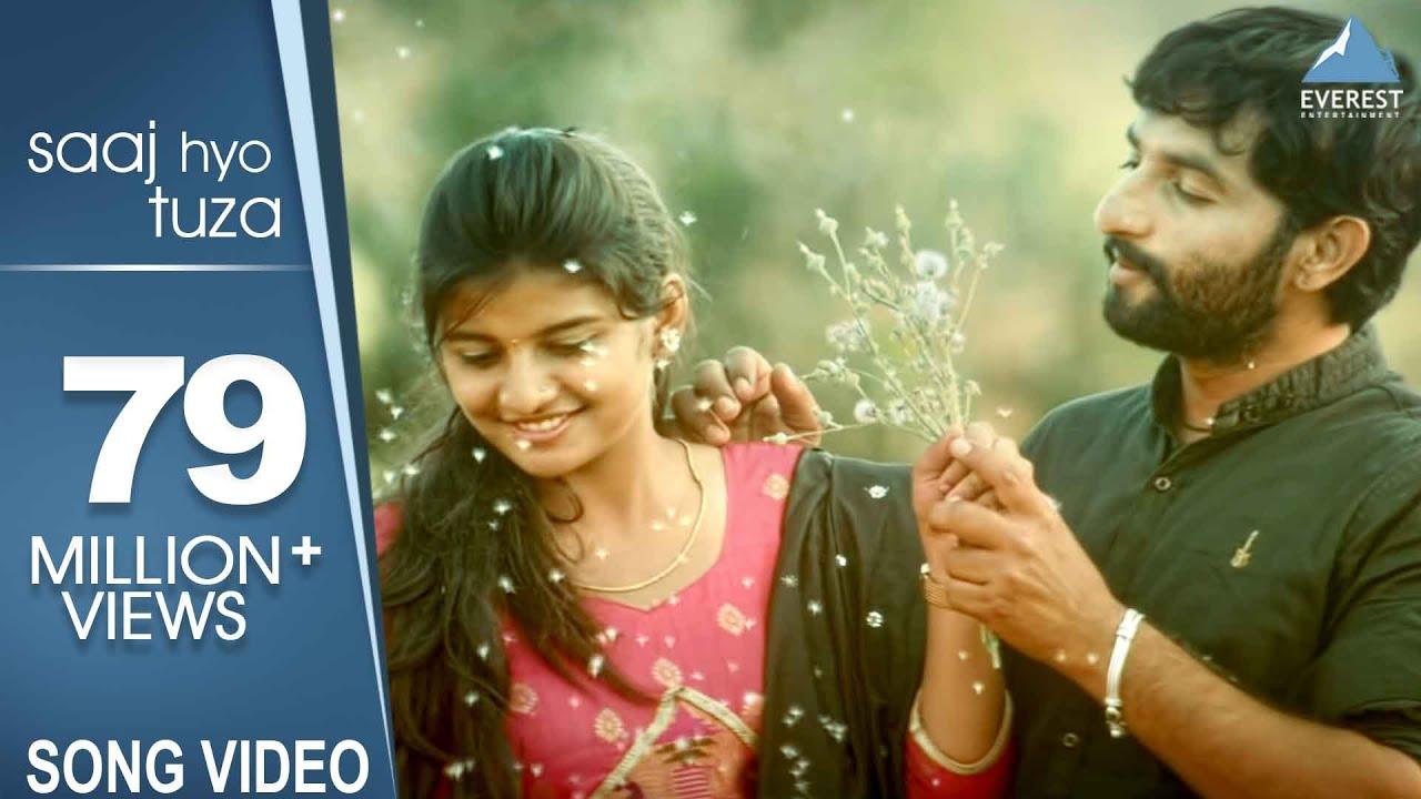 >साज ह्यो तुझा Saaj Hyo Tuza Lyrics – Baban Marathi Movie – Onkar swaroop