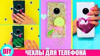 DIY| ЧЕХОЛ ДЛЯ ТЕЛЕФОНА МЕНЯЮЩИЙ ЦВЕТ/ ЖИДКИЙ ЧЕХОЛ|PHONE CASE
