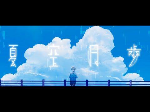 A:me - 夏空月歩 feat. 初音ミク