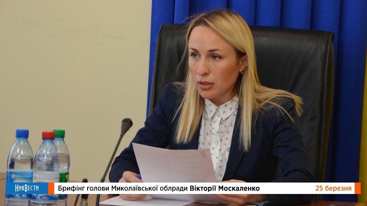 Брифинг Москаленко
