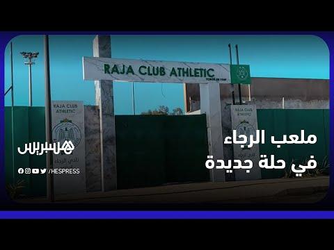 يكتسي ألوان الفريق.. ملعب الوازيس معقل الرجاء البيضاوي في حلته الجديدة بعد خضوعه للإصلاحات
