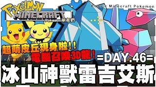 【Minecraft】Bonnie│Pokemon朋友們│#46 捕獲神獸雷吉艾斯 ! ! 久違的BOSS挑戰 ! !