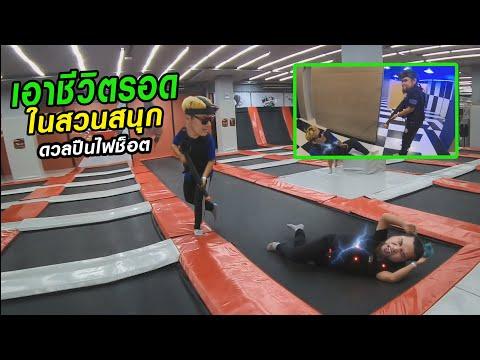 เอาชีวิตรอด ในสวนสนุก!! ใครหนีไม่ทันโดนไฟช๊อต!!! | CLASSIC NU