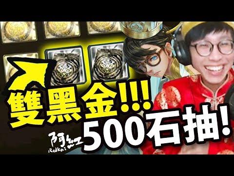 【神魔之塔】500抽有幾張黑金? [ 天竺抽卡 ] ► 雙黑金出現!