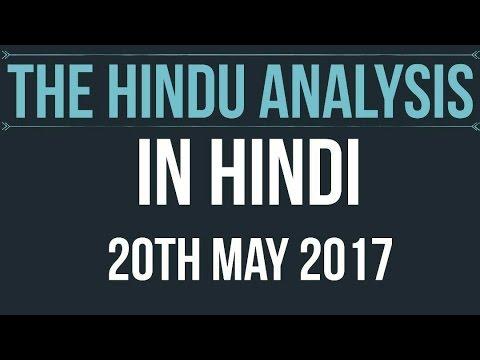 20 May 2017-The Hindu Full News Paper Analysis-[GST, Nepal local polls, ASI]