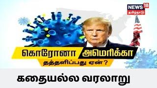 கொரோனா - அமெரிக்கா தத்தளிப்பது ஏன்?   Kathaiyalla Varalaru   Corona Vs America
