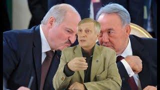 Пякин Критика предателя А Лукашенко и глобальня политика Н Назарбаева КОБ