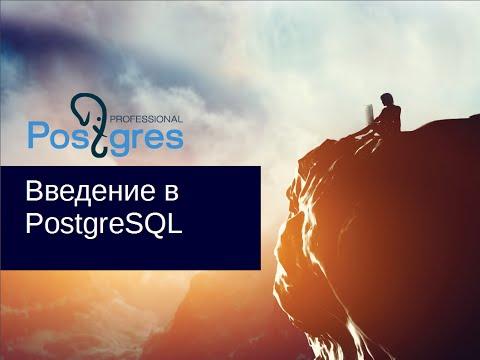 Администрирование PostgreSQL. Базовый Курс