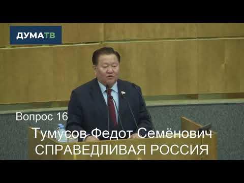 Федот Тумусов рассказал о средней зарплате якутян Государственной Думе