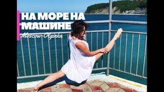 На море на машине 2018 ,  Москва - Ольгинка (Туапсинский район)    VLOG #1