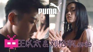 《 PUMA 》 刘柏辛 Lexie x 王以太 3HO 【 DIGITAL SPOT 】
