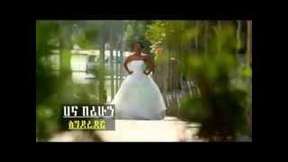 - -  Hana Berihun ( Honey ) :-  ልግደርደር