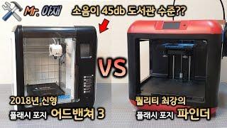 완제품 초보자용 3D프린터 파인더 vs 어드밴쳐3의 승자는?