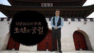 [최태성의 교과서에 나오는 우리 문화재] 12강 조선의 궁궐